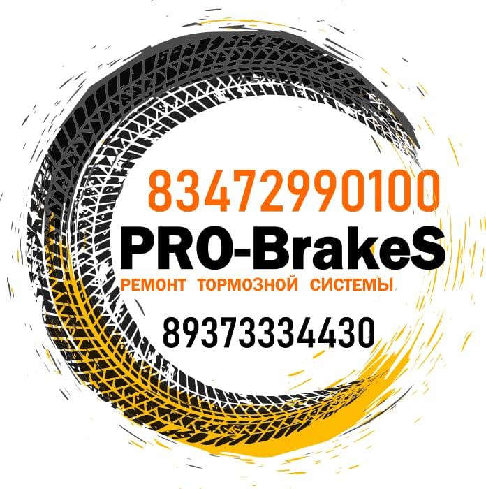 PRO-BrakeS. Ремонт тормозной системы
